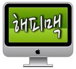 HappyMac.Tistory.com