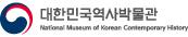 대한민국 역사박물관