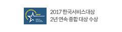 2017 한국서비스대상 2년 연속 종합 대상 수상