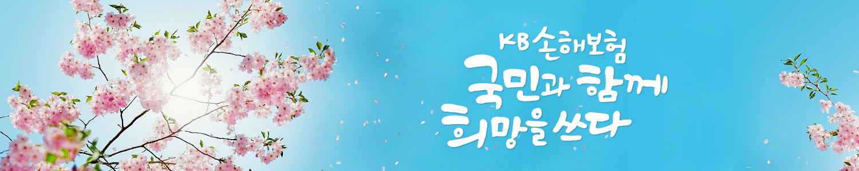 KB 손해보험 공식블로그 당신이 꿈꾸는 희망