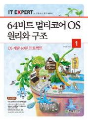 64비트 멀티코어 OS 원리와 구조