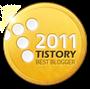 TISTORY 2011 우수블로그