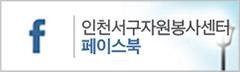 서자봉페이스북-3 최종.png