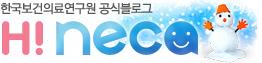한국보건의료연구원 공식블로그 hi neca