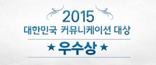 2015 대한민국 커뮤니케이션 대상 우수상