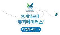 SC제일은행_퓨처메이커스