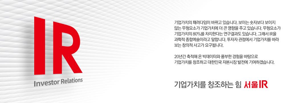서울IR네트워크