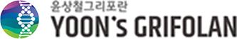 윤상철그리포란 공식티스토리