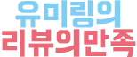 유미링의 리뷰의만족