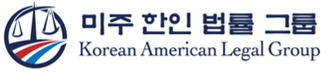 미주한인법률그룹