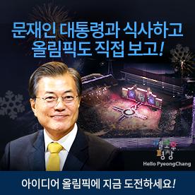 문재인 대통령과 식사하고 올림픽도 직접 보고! 아이디어 올림픽에 지금 도전하세요!