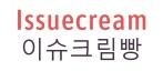 이슈크림빵 - issuecream.com
