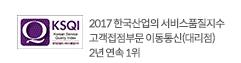 2017 한국산업의 서비스품질지수 고객접점부문 이동통신(대리점) 2년 연속 1위