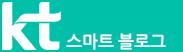 KT  스마트 블로그