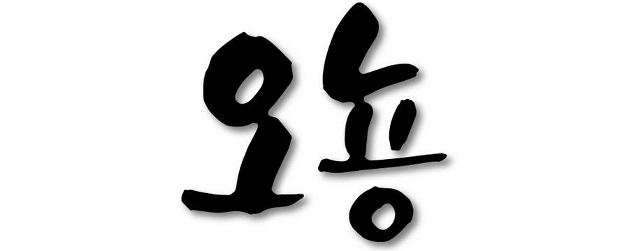 데스크탑 로고