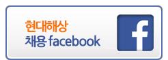 현대해상 채용페이스북 바로가기