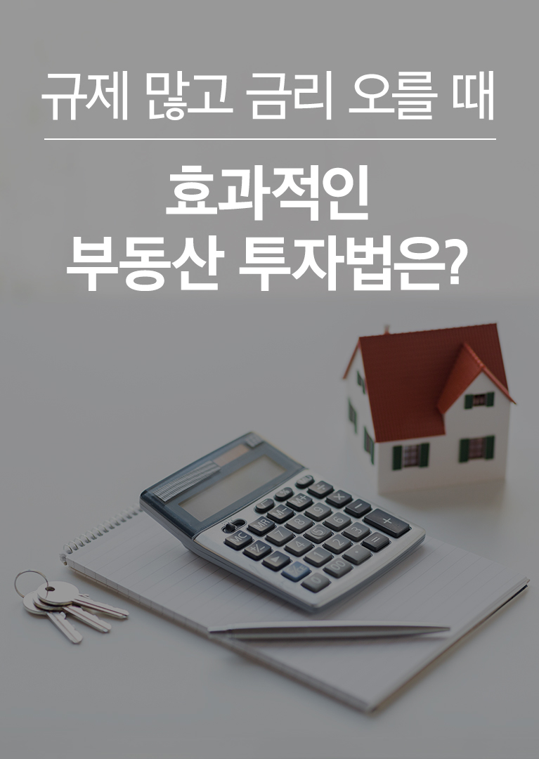 부동산 투자법