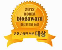 2012korea blogaward 은행/증권 부분 대상